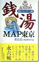 銭湯MAP東京―銭湯へ行こうデータ編