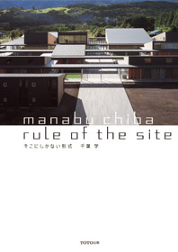 rule of the site そこにしかない形式